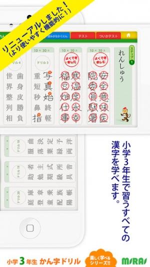 iPhone、iPadアプリ「小3漢字ドリル - 小学校で学ぶ漢字200字! for iPhone」のスクリーンショット 1枚目