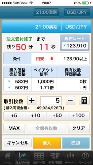 iPhone、iPadアプリ「iClick外為OP」のスクリーンショット 3枚目