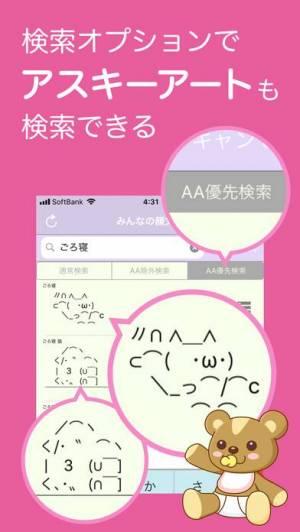 iPhone、iPadアプリ「みんなの顔文字辞典」のスクリーンショット 2枚目