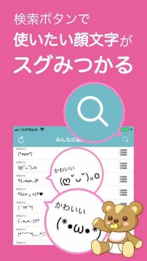 iPhone、iPadアプリ「みんなの顔文字辞典」のスクリーンショット 1枚目