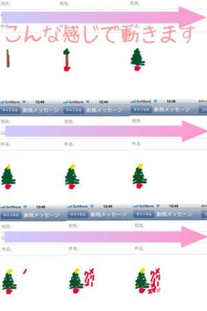 iPhone、iPadアプリ「デコアニメール」のスクリーンショット 3枚目