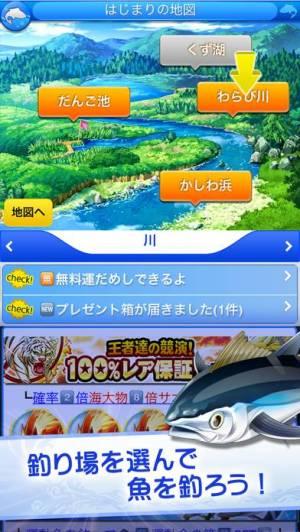 iPhone、iPadアプリ「釣りスタ」のスクリーンショット 2枚目