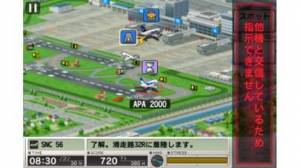 iPhone、iPadアプリ「ぼくは航空管制官 RUNWAY STORY 大阪 Lite」のスクリーンショット 5枚目