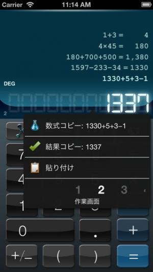 iPhone、iPadアプリ「電卓 HD+ Pro」のスクリーンショット 3枚目