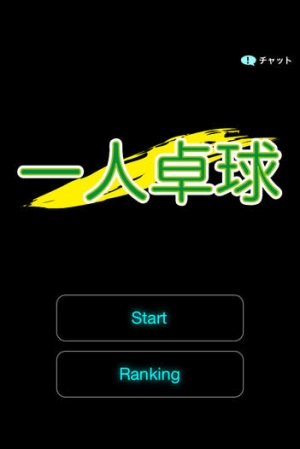 iPhone、iPadアプリ「一人卓球」のスクリーンショット 1枚目