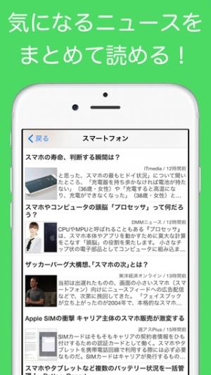 iPhone、iPadアプリ「ニュース! 好みのニュースを集めてくれる」のスクリーンショット 2枚目