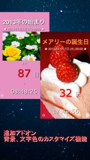 iPhone、iPadアプリ「あとマル かうんとだうん」のスクリーンショット 3枚目