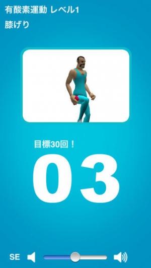 iPhone、iPadアプリ「Fit for Rhythm Groove! Aerobics」のスクリーンショット 3枚目