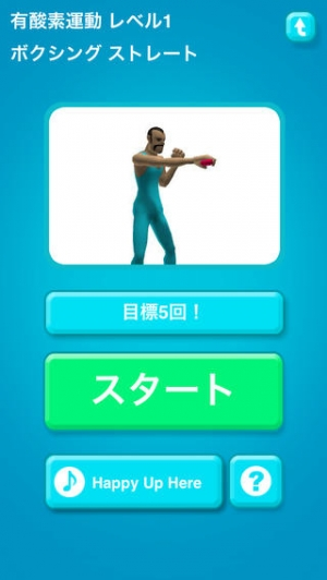 iPhone、iPadアプリ「Fit for Rhythm Groove! Aerobics」のスクリーンショット 2枚目