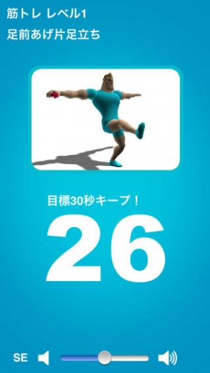 iPhone、iPadアプリ「Fit for Rhythm Groove! Muscle」のスクリーンショット 3枚目