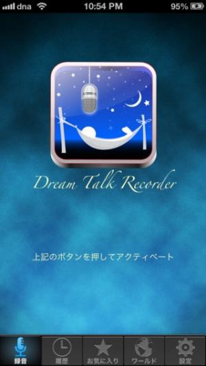 iPhone、iPadアプリ「Dream Talk Recorder Pro」のスクリーンショット 1枚目