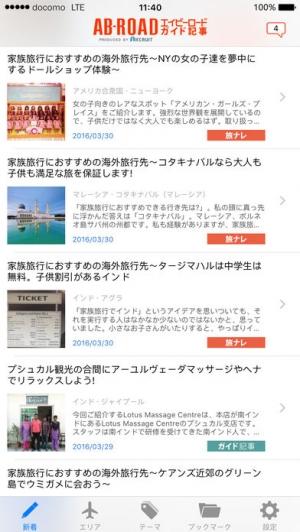 iPhone、iPadアプリ「AB-ROAD 海外ガイド記事」のスクリーンショット 1枚目