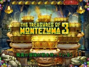 iPhone、iPadアプリ「モンテズマの宝3 HD Free (The Treasures of Montezuma 3 HD Free)」のスクリーンショット 5枚目