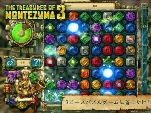 iPhone、iPadアプリ「モンテズマの宝3 HD Free (The Treasures of Montezuma 3 HD Free)」のスクリーンショット 3枚目