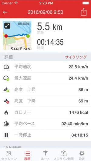 iPhone、iPadアプリ「Runtastic ロードバイク記録サイコンアプリ」のスクリーンショット 2枚目
