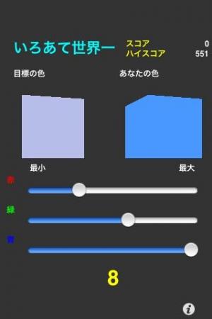 iPhone、iPadアプリ「いろあて世界一」のスクリーンショット 2枚目