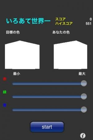 iPhone、iPadアプリ「いろあて世界一」のスクリーンショット 1枚目