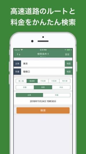 iPhone、iPadアプリ「高速料金ナビ(高速料金・渋滞情報)」のスクリーンショット 1枚目