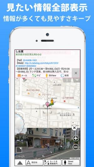 iPhone、iPadアプリ「マイマップ+」のスクリーンショット 2枚目