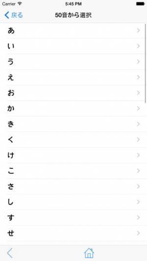 iPhone、iPadアプリ「バスあと何分?」のスクリーンショット 4枚目