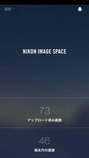 iPhone、iPadアプリ「NIKON IMAGE SPACE」のスクリーンショット 1枚目