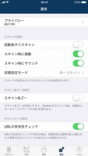 iPhone、iPadアプリ「Qrafter Pro - QRコード」のスクリーンショット 4枚目