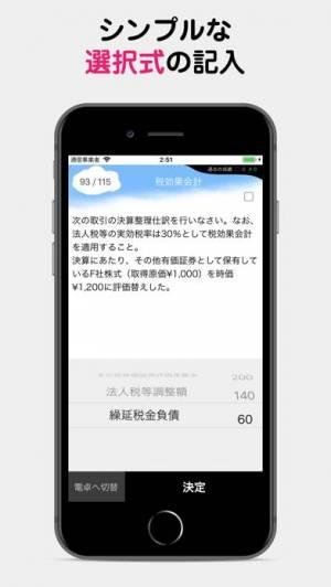 iPhone、iPadアプリ「パブロフ簿記2級商業簿記」のスクリーンショット 5枚目