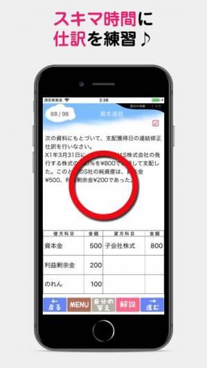 iPhone、iPadアプリ「パブロフ簿記2級商業簿記」のスクリーンショット 3枚目