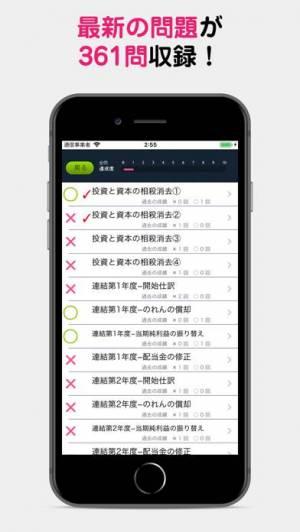 iPhone、iPadアプリ「パブロフ簿記2級商業簿記」のスクリーンショット 2枚目