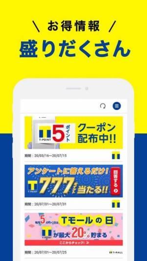 iPhone、iPadアプリ「Tポイントアプリ」のスクリーンショット 4枚目
