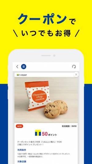 iPhone、iPadアプリ「Tポイント(公式)」のスクリーンショット 3枚目