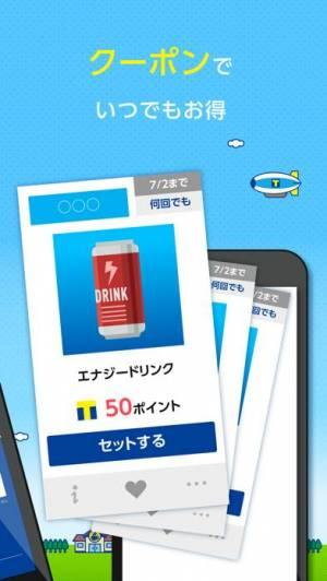 iPhone、iPadアプリ「Tポイント(公式)」のスクリーンショット 2枚目