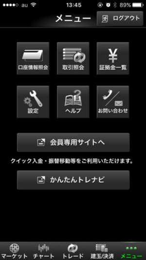 iPhone、iPadアプリ「-FX- HyperSpeed Touch」のスクリーンショット 5枚目