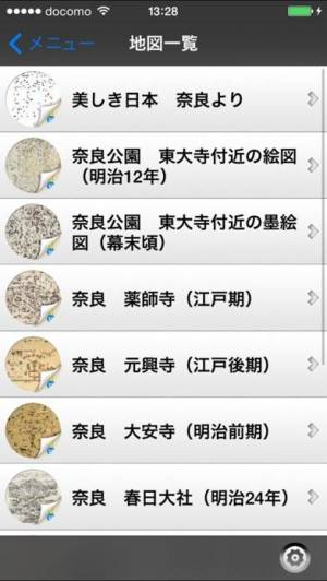 iPhone、iPadアプリ「奈良絵図紀行」のスクリーンショット 5枚目