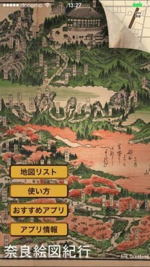 iPhone、iPadアプリ「奈良絵図紀行」のスクリーンショット 3枚目