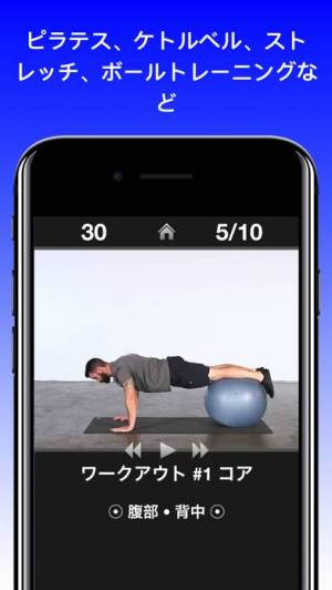 iPhone、iPadアプリ「デイリーワークアウト」のスクリーンショット 5枚目
