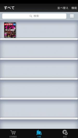 iPhone、iPadアプリ「週刊エコノミスト」のスクリーンショット 1枚目