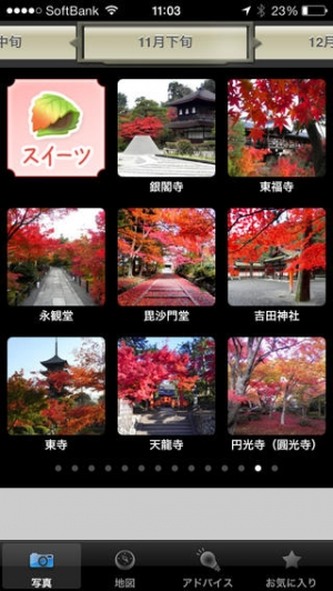 iPhone、iPadアプリ「京都 紅葉&スイーツ ~旅街道シリーズ~」のスクリーンショット 1枚目