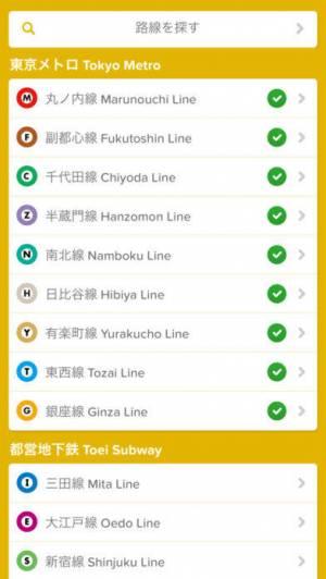 iPhone、iPadアプリ「Citymapper - 東京」のスクリーンショット 4枚目