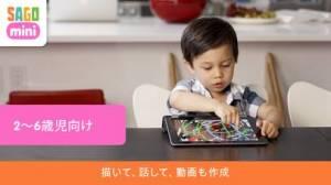 iPhone、iPadアプリ「思い出お絵描き Sago Mini」のスクリーンショット 1枚目