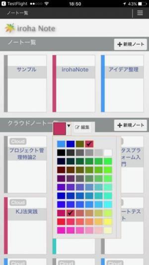 iPhone、iPadアプリ「iroha Note」のスクリーンショット 1枚目