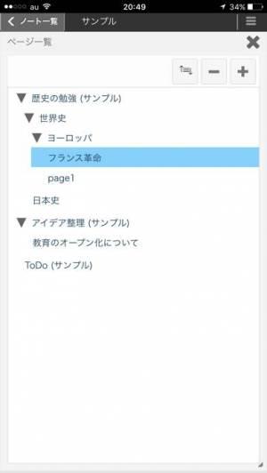 iPhone、iPadアプリ「iroha Note」のスクリーンショット 2枚目