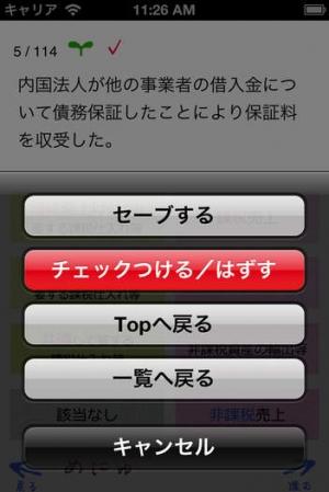 iPhone、iPadアプリ「パブロフ消費税」のスクリーンショット 4枚目