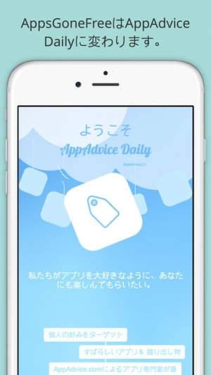 iPhone、iPadアプリ「Apps Gone Free 最高のお得アプリ情報」のスクリーンショット 1枚目