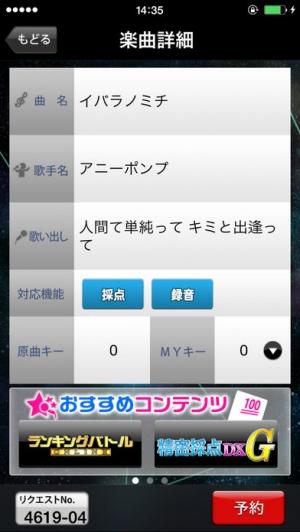 iPhone、iPadアプリ「デンモクmini」のスクリーンショット 2枚目