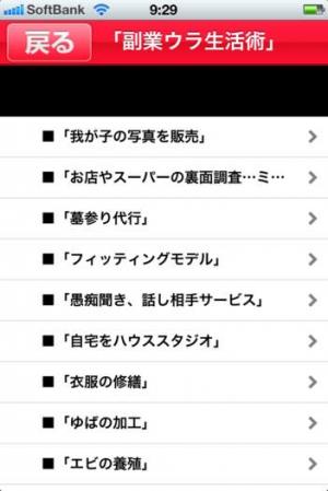 iPhone、iPadアプリ「生活裏ワザ大全集」のスクリーンショット 3枚目