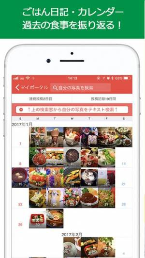 iPhone、iPadアプリ「ミイルー料理写真カメラできれい!日記とグルメ店検索」のスクリーンショット 2枚目
