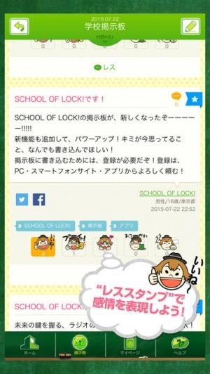 iPhone、iPadアプリ「TOKYO FM&38stations SCHOOL OF LOCK!」のスクリーンショット 3枚目