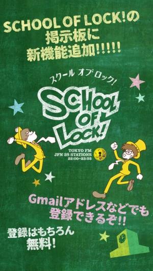 iPhone、iPadアプリ「TOKYO FM&38stations SCHOOL OF LOCK!」のスクリーンショット 1枚目