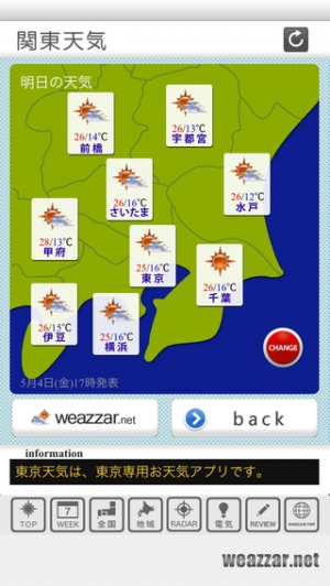 iPhone、iPadアプリ「東京天気i」のスクリーンショット 5枚目